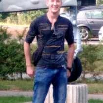 Андрей, 25 лет, хочет познакомиться – Ищу девушку для серьёзных отношений, в г.Слупск