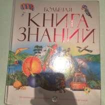 Детские энциклопедии, в Казани