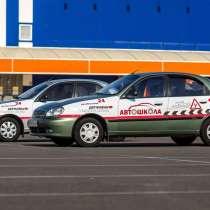 Курсы водителей в государственной автошколе, в г.Мариуполь