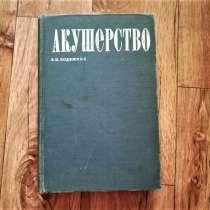АКУШЕРСТВО КНИГИ МЕДИЦИНСКИЕ, в Казани