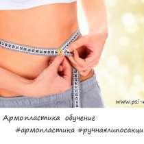 Армопластика обучение. Ручная липосакция, в Казани