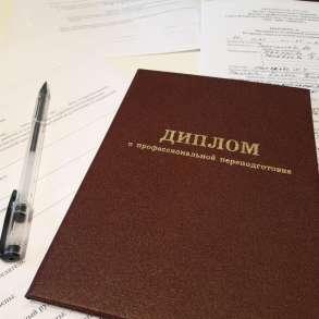 Профессиональная переподготовка более 100 направлений, в Санкт-Петербурге