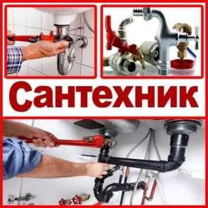 Вызвать Сантехника в Архангельске, в Архангельске
