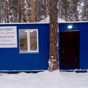 Продаю бытовки, дачные домики (изготовитель), в Томске