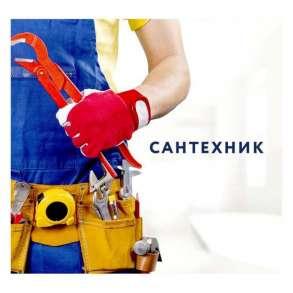 Услуги сантехника в Архангельске, в Архангельске