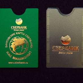 Чехлы с чистящим слоем для банковских пластиковых карт, в Владикавказе