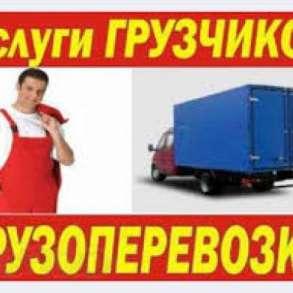 Услуги грузоперевозок, в Белгороде