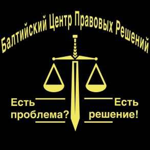 Юридические услуги, в Санкт-Петербурге