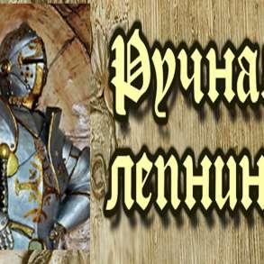 Ручная лепнина, барельеф, декор стен, в Сергиевом Посаде