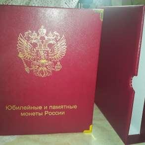 Альбом юбилейных монет России с 1999 по 2020г. г, в Николаевске