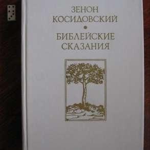 Библейские сказания. Зенон Косидовский, в Москве