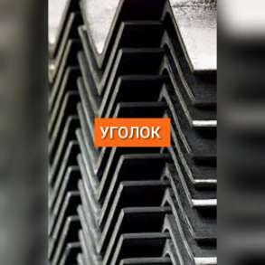 Уголок 50, в г.Алматы