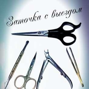 Заточка маникюрного и парикмахерского инстр. Выезд, в Москве