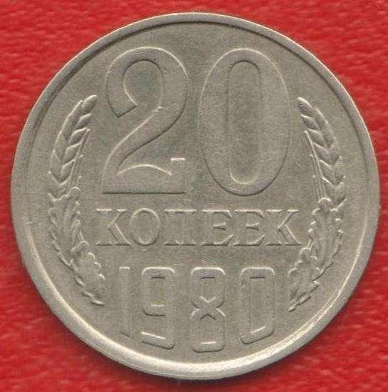 СССР 20 копеек 1980 г.