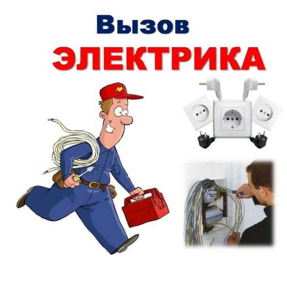 Услуги электрика в Алматы