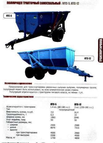 Прицепы НТС-5. НТС-10