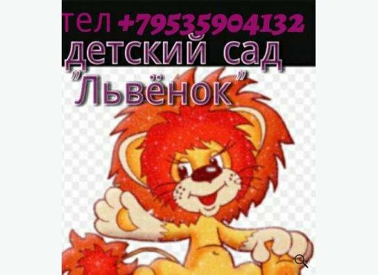 детский сад Красноярск, Кировский район