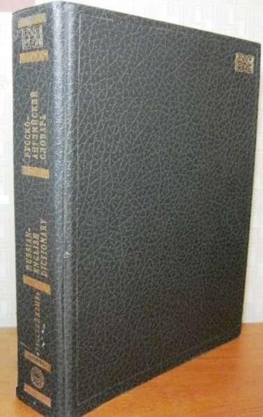 Русско-английский словарь на 160 тыс. слов