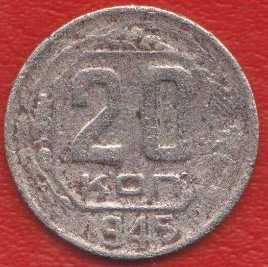 СССР 20 копеек 1945 г.
