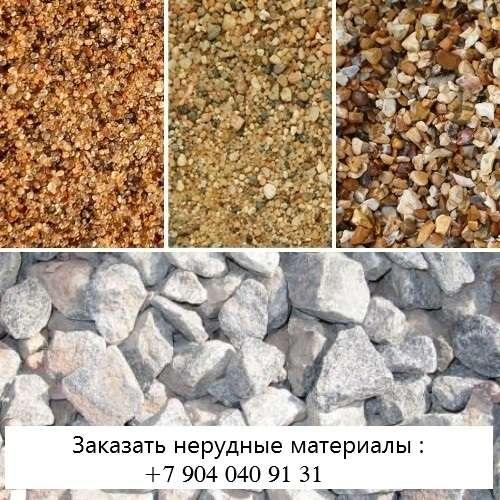 Нерудные материалы- Песок, ОПГС, гравий