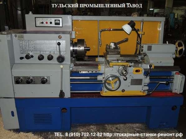 Ремонт токарных станков мк 6056, 16к20, 16в20, 1к62, 1в62