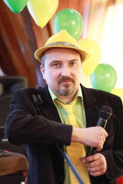 Ведущий на праздничные мероприятия в Балабаново