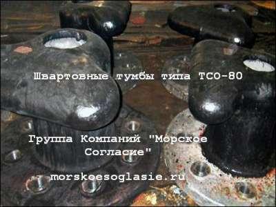 Швартовая тумба ТСО-80