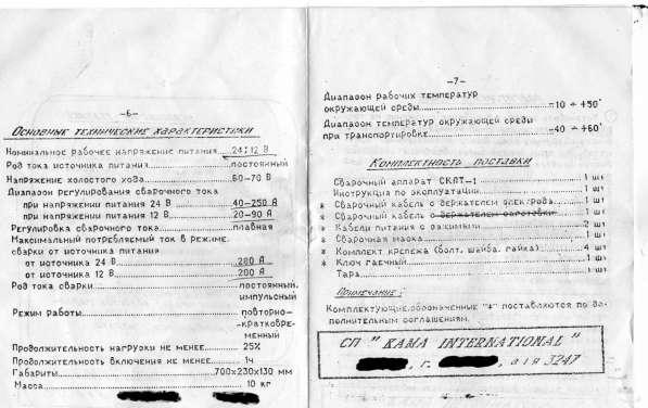Сварочный аппарат от акмуляторов 12/24 вольта в Санкт-Петербурге фото 3
