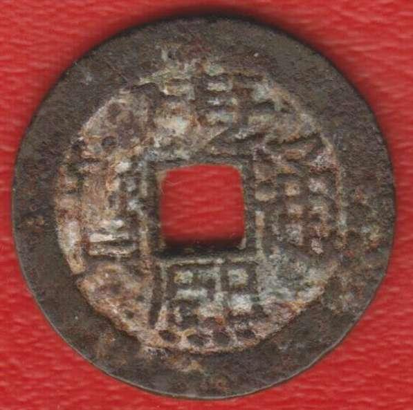 Китай Гуандун 1 цянь Цин Шэн-цзу Канси 1662 1722 №6