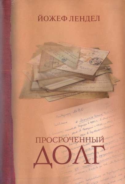 Презентация книги Йожефа Лендела «Просроченный долг»
