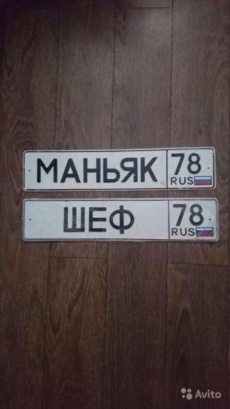 Прикольные автомобильные номера (регистрационные знаки)