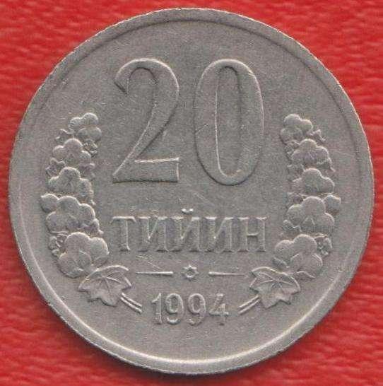 Узбекистан 20 тийинов 1994 г.