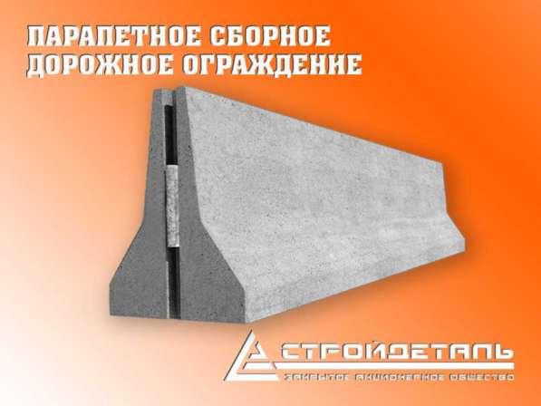 Блок парапетного дорожного ограждения удерживающего типа