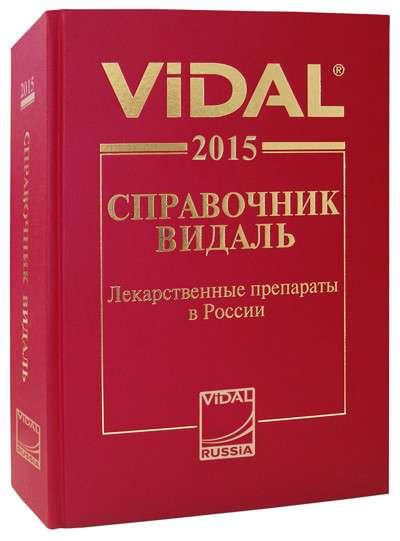 Справочник Видаль 2015