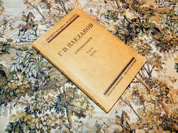 Полное собрание сочинений Г. В. Плеханова в 24 томах