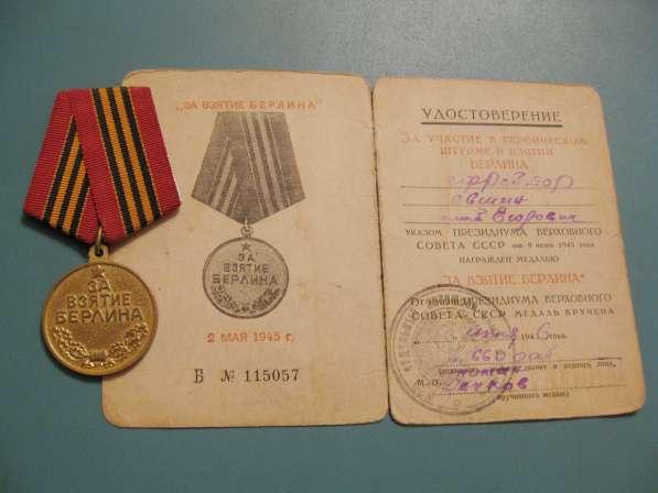 Медаль За взятие Берлина с удостоверением в фото 4