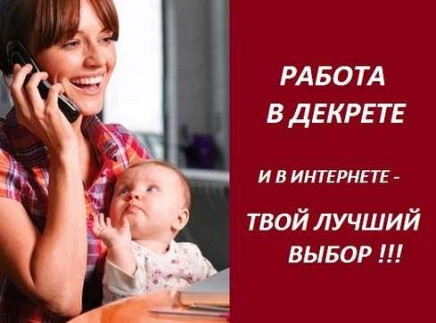 Требуются сотрудники (удаленная работа на дому)