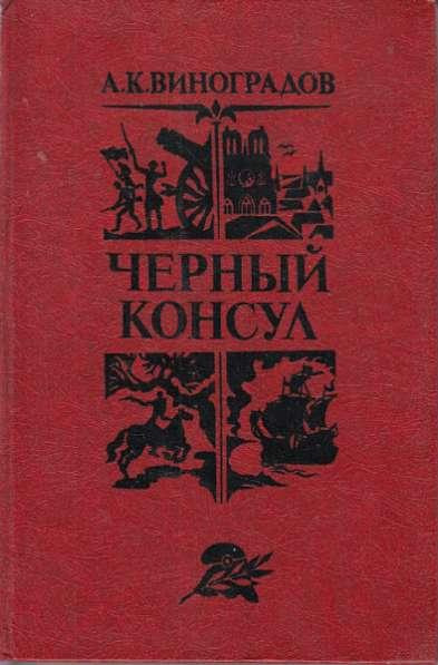 Книга Черный консул Виноградов 1982 год