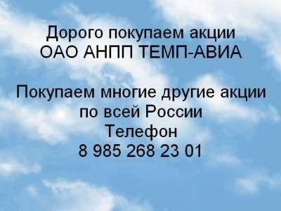 Куплю Дорого покупаем акции ОАО ТЕМП-АВИА