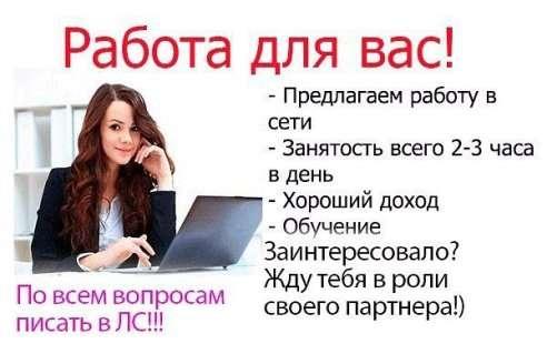 Доступный заработок для каждого! ! !