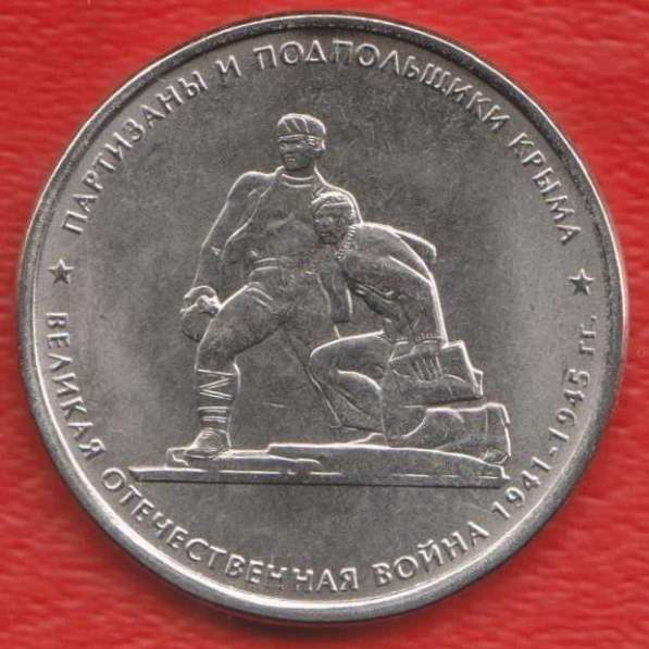 Россия 5 рублей 2015 г. Партизаны и подпольщики Крым ВОв