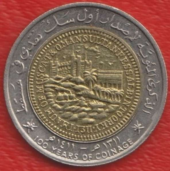 Оман 100 байса 1991 г. 100 лет монетному делу