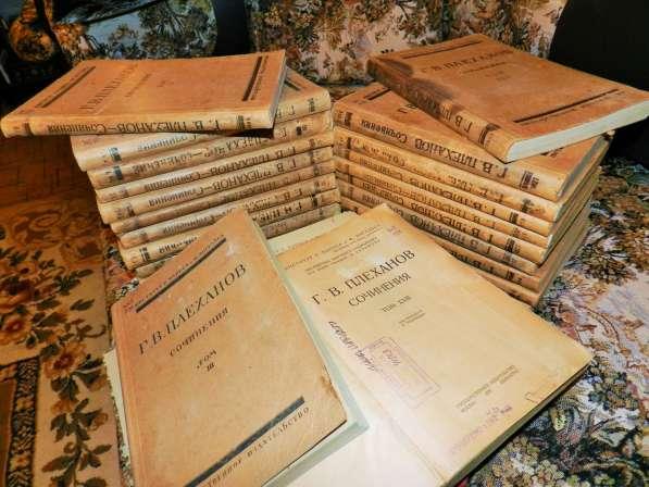 Полное собрание сочинений Г. В. Плеханова в 24 томах в Самаре