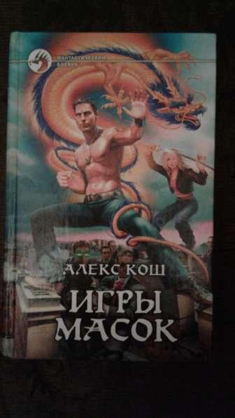 Продам книги серии