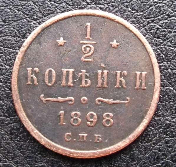 1/2 коп. 1898г. с. п. б