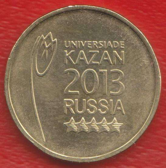 10 рублей 2013 Универсиада Казань Эмблема Логотип