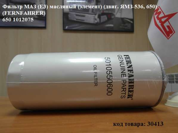 Фильтр МАЗ (Е3) масляный (элемент) (двиг. ЯМЗ-536, 650)