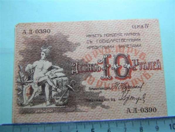 Банкноты Азер, Бакинская Управа и Сов.Бак.Нархоза, 1918г 6шт