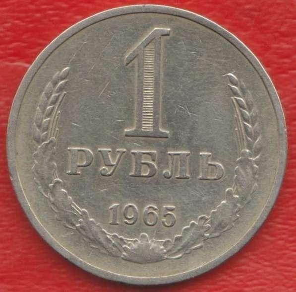 СССР 1 рубль 1965 г