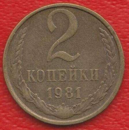 СССР 2 копейки 1981 г.